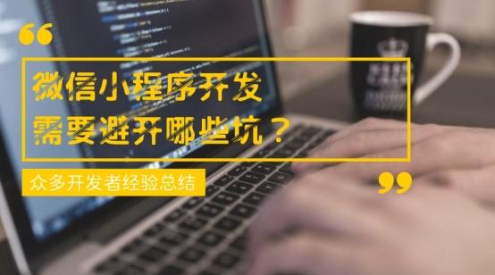 【软件外包】微信小程序开发需要避开哪些坑?众多开发者经验总结