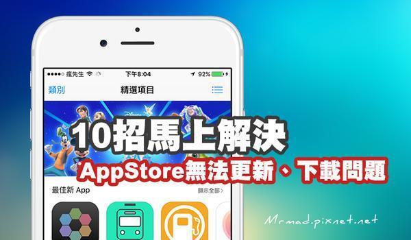 【苏州APP开发】10招马上解决App Store无法更新与下载App问题!