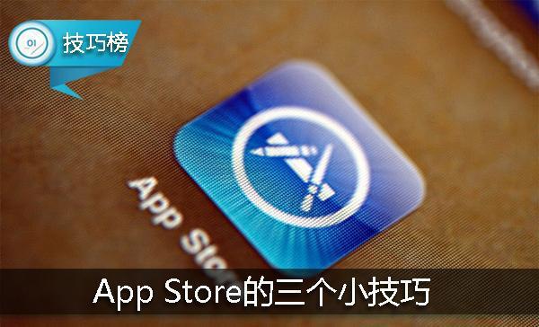 【APP开发】关于App Store,你必须了解的三个小技巧!