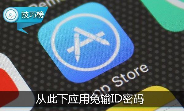 【苏州APP开发】App Store每次下应用都要输ID密码?教你一招从此免输